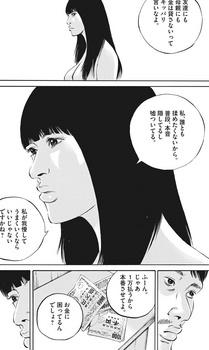 ウシジマくん ネタバレ 最新 458 画バレ【闇金ウシジマくん 最新459】14.jpg