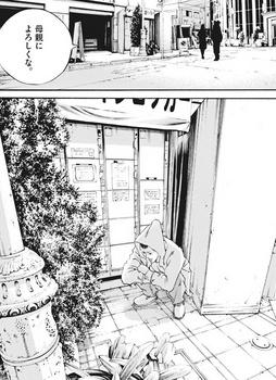 ウシジマくん ネタバレ 最新 458 画バレ【闇金ウシジマくん 最新459】17.jpg