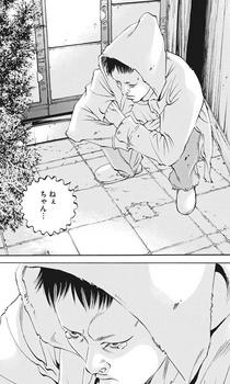 ウシジマくん ネタバレ 最新 458 画バレ【闇金ウシジマくん 最新459】18.jpg