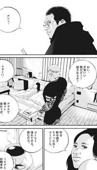 ウシジマくん ネタバレ 最新 458 画バレ【闇金ウシジマくん 最新459】3.jpg