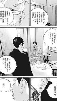 ウシジマくん ネタバレ 最新 459 画バレ【闇金ウシジマくん 最新460】11.jpg