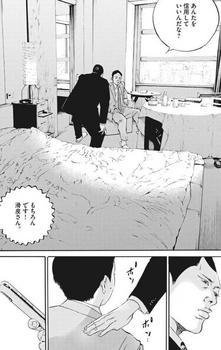 ウシジマくん ネタバレ 最新 459 画バレ【闇金ウシジマくん 最新460】13.jpg