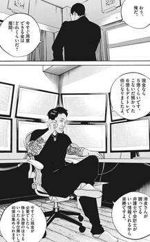 ウシジマくん ネタバレ 最新 459 画バレ【闇金ウシジマくん 最新460】14.jpg
