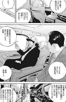 ウシジマくん ネタバレ 最新 459 画バレ【闇金ウシジマくん 最新460】16.jpg