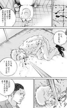 ウシジマくん ネタバレ 最新 459 画バレ【闇金ウシジマくん 最新460】17.jpg