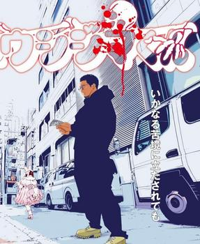 ウシジマくん ネタバレ 最新 459 画バレ【闇金ウシジマくん 最新460】2.jpg