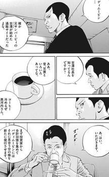 ウシジマくん ネタバレ 最新 459 画バレ【闇金ウシジマくん 最新460】9.jpg