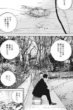 ウシジマくん ネタバレ 最新 460 画バレ【闇金ウシジマくん 最新461】10.jpg