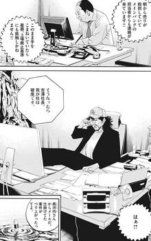 ウシジマくん ネタバレ 最新 460 画バレ【闇金ウシジマくん 最新461】12.jpg