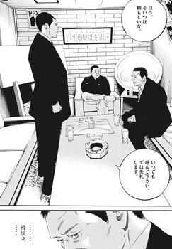 ウシジマくん ネタバレ 最新 460 画バレ【闇金ウシジマくん 最新461】18.jpg