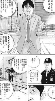 ウシジマくん ネタバレ 最新 460 画バレ【闇金ウシジマくん 最新461】2.jpg
