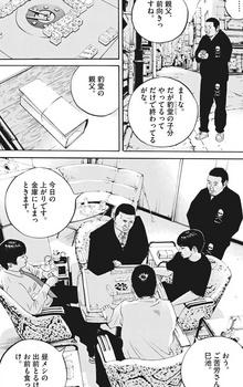 ウシジマくん ネタバレ 最新 460 画バレ【闇金ウシジマくん 最新461】6.jpg