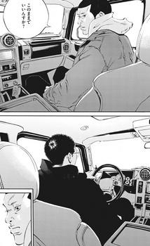 ウシジマくん ネタバレ 最新 461 画バレ【闇金ウシジマくん 最新462】10.jpg