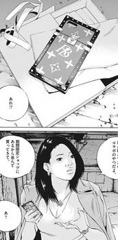 ウシジマくん ネタバレ 最新 461 画バレ【闇金ウシジマくん 最新462】5.jpg