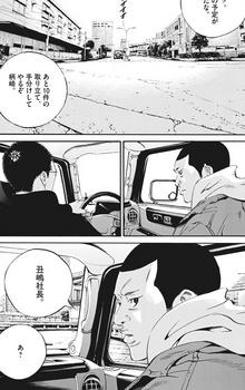 ウシジマくん ネタバレ 最新 461 画バレ【闇金ウシジマくん 最新462】9.jpg