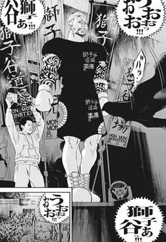 ウシジマくん ネタバレ 最新 462 画バレ【闇金ウシジマくん 最新463】11.jpg