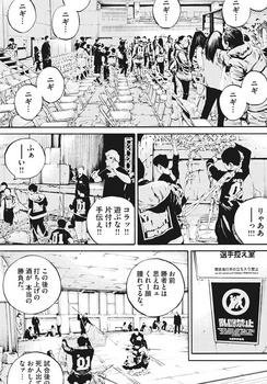 ウシジマくん ネタバレ 最新 462 画バレ【闇金ウシジマくん 最新463】13.jpg