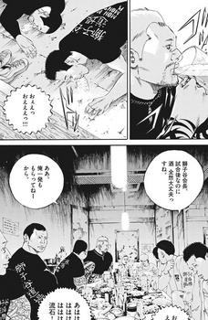 ウシジマくん ネタバレ 最新 462 画バレ【闇金ウシジマくん 最新463】14.jpg