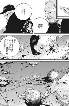 ウシジマくん ネタバレ 最新 462 画バレ【闇金ウシジマくん 最新463】15.jpg