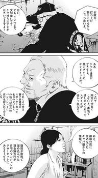 ウシジマくん ネタバレ 最新 462 画バレ【闇金ウシジマくん 最新463】17.jpg