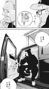 ウシジマくん ネタバレ 最新 462 画バレ【闇金ウシジマくん 最新463】18.jpg