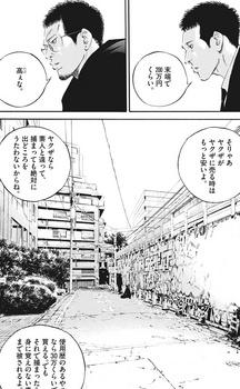 ウシジマくん ネタバレ 最新 462 画バレ【闇金ウシジマくん 最新463】2.jpg