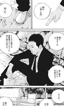 ウシジマくん ネタバレ 最新 462 画バレ【闇金ウシジマくん 最新463】3.jpg