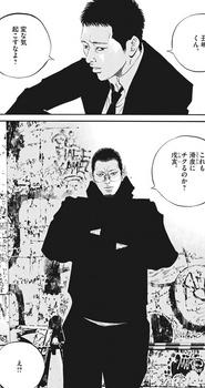 ウシジマくん ネタバレ 最新 462 画バレ【闇金ウシジマくん 最新463】4.jpg