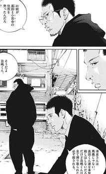 ウシジマくん ネタバレ 最新 462 画バレ【闇金ウシジマくん 最新463】5.jpg