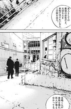 ウシジマくん ネタバレ 最新 462 画バレ【闇金ウシジマくん 最新463】6.jpg