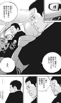 ウシジマくん ネタバレ 最新 462 画バレ【闇金ウシジマくん 最新463】7.jpg