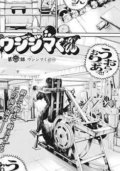 ウシジマくん ネタバレ 最新 463 画バレ【闇金ウシジマくん 最新464】1.jpg
