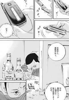 ウシジマくん ネタバレ 最新 463 画バレ【闇金ウシジマくん 最新464】10.jpg