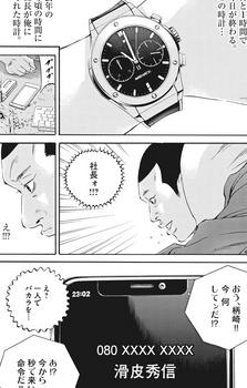 ウシジマくん ネタバレ 最新 463 画バレ【闇金ウシジマくん 最新464】11.jpg