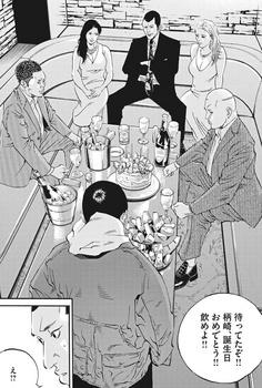 ウシジマくん ネタバレ 最新 463 画バレ【闇金ウシジマくん 最新464】13.jpg