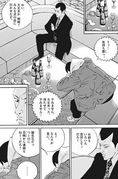 ウシジマくん ネタバレ 最新 463 画バレ【闇金ウシジマくん 最新464】14.jpg