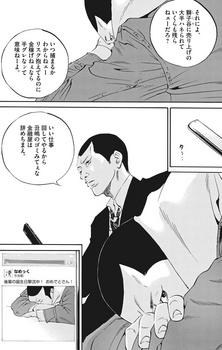 ウシジマくん ネタバレ 最新 463 画バレ【闇金ウシジマくん 最新464】15.jpg