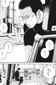 ウシジマくん ネタバレ 最新 463 画バレ【闇金ウシジマくん 最新464】2.jpg