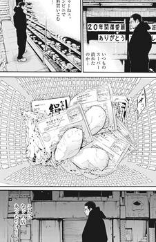 ウシジマくん ネタバレ 最新 463 画バレ【闇金ウシジマくん 最新464】3.jpg
