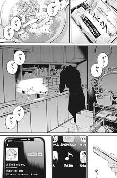 ウシジマくん ネタバレ 最新 463 画バレ【闇金ウシジマくん 最新464】4.jpg