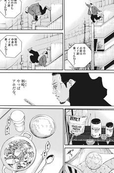 ウシジマくん ネタバレ 最新 463 画バレ【闇金ウシジマくん 最新464】5.jpg