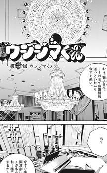 ウシジマくん ネタバレ 最新 464 画バレ【闇金ウシジマくん 最新465】1.jpg