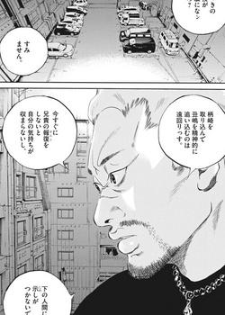 ウシジマくん ネタバレ 最新 464 画バレ【闇金ウシジマくん 最新465】11.jpg