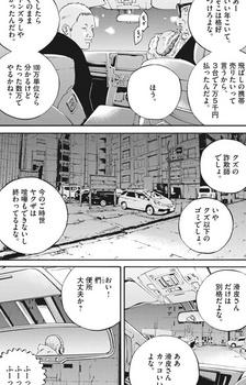 ウシジマくん ネタバレ 最新 464 画バレ【闇金ウシジマくん 最新465】16.jpg