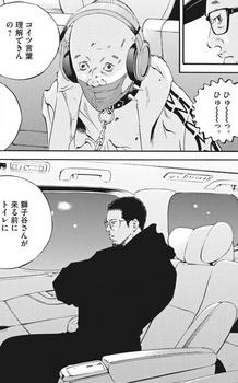 ウシジマくん ネタバレ 最新 464 画バレ【闇金ウシジマくん 最新465】17.jpg