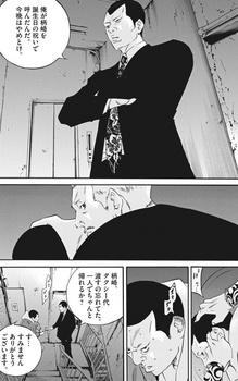 ウシジマくん ネタバレ 最新 464 画バレ【闇金ウシジマくん 最新465】7.jpg