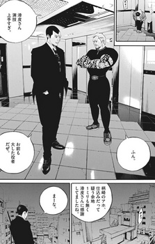 ウシジマくん ネタバレ 最新 464 画バレ【闇金ウシジマくん 最新465】8.jpg