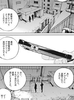 ウシジマくん ネタバレ 最新 464 画バレ【闇金ウシジマくん 最新465】9.jpg