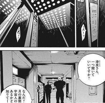 ウシジマくん ネタバレ 最新 465 画バレ【闇金ウシジマくん 最新466】1.jpg
