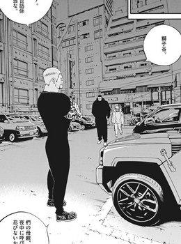 ウシジマくん ネタバレ 最新 465 画バレ【闇金ウシジマくん 最新466】11.jpg